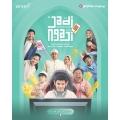 """GoPlay Original Luncurkan Serial Religi  Milenial """"Jadi Ngaji"""""""